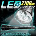 【70%OFF】LED 懐中電灯 LEDライト フラッシュライト MAX 2700LM(ルーメン)3灯LED 照射距離1500メートル アメリカ CREE社