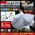 自転車カバー サイクルカバー 24〜27インチ用 Lサイズ ママチャリ マウンテンバイク クロスバイク ロードバイク 高級ポリエステルタフタ100%バイクカバー cover-bicy-l-sl