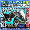 バイクカバー ボディーカバー 4Lサイズ 溶けにくい ボディカバー 二輪カバー 約300台の車種をカバー ヤマハ ホンダ カワサキ スズキ ハーレー ドゥカティ 原付から大型車まで幅広くカバー★S〜6Lサイズ展開