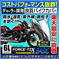 バイクカバー ボディーカバー 6Lサイズ 溶けにくい ボディカバー 二輪カバー 約300台の車種をカバー ヤマハ ホンダ カワサキ スズキ ハーレー ドゥカティ 原付から大型車まで幅広くカバー★S〜6Lサイズ展開