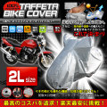 バイクカバー 激安 防水 2Lサイズ ボディカバー ボディーカバー bike body cover 高級ポリエステルタフタ100%バイクカバー cover-bike3-2l-sl