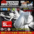 バイクカバー 激安 防水 5Lサイズ ボディカバー ボディーカバー bike body cover 高級ポリエステルタフタ100%バイクカバー cover-bike3-5l-sl
