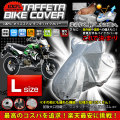 バイクカバー 激安 防水 Lサイズ ボディカバー ボディーカバー bike body cover 高級ポリエステルタフタ100%バイクカバー cover-bike3-l-sl
