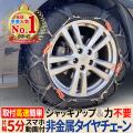 [cr-tc2-]フォーシーズン(FOURSESON) ビッグフット ファスト 非金属 タイヤチェーン