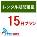ミマモル GPS レンタルGPS延長15日間プラン ミマモルGPS