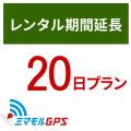 ミマモル GPS レンタルGPS延長20日間プラン ミマモルGPS