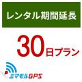 ミマモル GPS レンタルGPS延長30日間プラン ミマモルGPS