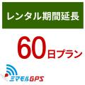 ミマモル GPS レンタルGPS延長60日間プラン ミマモルGPS