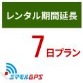 ミマモル GPS レンタルGPS延長7日間プラン ミマモルGPS