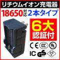 18650リチウムイオンバッテリー 充電器 2本充電