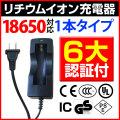 18650リチウムイオンバッテリー 充電器 1本充電