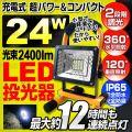 LED投光器 24W 投光器 LED スタンド ポータブル投光器 ワークライト 作業灯 看板灯 集魚灯 野外灯 fl-fld001 【電池・充電器セット】