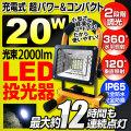 LED投光器 20W 投光器 led 充電式 投光器 スタンド ポータブル投光器 ワークライト 作業灯 看板灯 集魚灯 野外灯 fl-fld002 【電池・充電器セット】