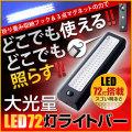 作業灯 ワークライト 懐中電灯 led 強力 72灯LEDライトバー ランタン fl-hndyled-001