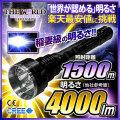 懐中電灯 LED懐中電灯 LEDライト 4000lm相当 ハンディライト FL-017 THE WORLDライト 世界の軍事用ライト fl-s001 【本体のみ】
