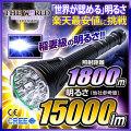 懐中電灯 LED懐中電灯 LEDライト 1500lm相当 ハンディライト FL-007 THE WORLDライト 世界の軍事用ライト fl-s003 【電池・充電器セット】