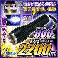 懐中電灯 LED懐中電灯 LEDライト 2200lm相当 ハンディライト FL-036 THE WORLDライト 世界の軍事用ライト fl-s004 【本体のみ】