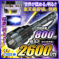 懐中電灯 LED懐中電灯 LEDライト 2600lm相当 ハンディライト FL-037 THE WORLDライト 世界の軍事用ライト fl-s005 【電池・充電器セット】