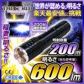 懐中電灯 LED懐中電灯 LEDライト 600lm相当 ハンディライト FL-038 THE WORLDライト 世界の軍事用ライト fl-s007 【電池・充電器セット】