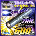 懐中電灯 LED懐中電灯 LEDライト 600lm相当 ハンディライト FL-039 THE WORLDライト 世界の軍事用ライト fl-s008 【電池・充電器セット】