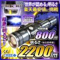 懐中電灯 LED懐中電灯 LEDライト 2200lm相当 ハンディライト FL-041 THE WORLDライト 世界の軍事用ライト fl-s010 【電池・充電器セット】