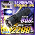 懐中電灯 LED懐中電灯 LEDライト 2200lm相当 ハンディライト FL-042 THE WORLDライト 世界の軍事用ライト fl-s011 【電池・充電器セット】