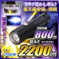 懐中電灯 LED懐中電灯 LEDライト 2200lm相当 ハンディライト FL-043 THE WORLDライト 世界の軍事用ライト fl-s012 【電池・充電器セット】