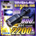 懐中電灯 LED懐中電灯 LEDライト 2200lm相当 ハンディライト FL-044 THE WORLDライト 世界の軍事用ライト fl-s013 【電池・充電器セット】