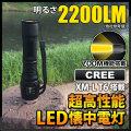 懐中電灯 LED懐中電灯 LEDライト 2200lm相当 ハンディライト THE WORLDライト 世界の軍事用ライト fl-s018 【電池・充電器セット】