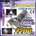 懐中電灯 LED懐中電灯 LEDライト 2200lm相当 ハンディライト FL-049 THE WORLDライト 世界の軍事用ライト fl-s020 【本体のみ】