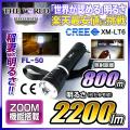 懐中電灯 LED懐中電灯 LEDライト 2200lm相当 ハンディライト FL-050 THE WORLDライト 世界の軍事用ライト fl-s021 【電池・充電器セット】
