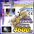 懐中電灯 LED懐中電灯 LEDライト 4600lm相当 ハンディライト FL-051 THE WORLDライト 世界の軍事用ライト fl-s022 【電池・充電器セット】