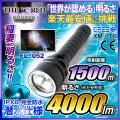 懐中電灯 LED懐中電灯 LEDライト 4000lm相当 ハンディライト FL-052 THE WORLDライト 世界の軍事用ライト fl-s023 【電池・充電器セット】