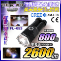 懐中電灯 LED懐中電灯 LEDライト 2600lm相当 ハンディライト FL-053 THE WORLDライト 世界の軍事用ライト fl-s024 【電池・充電器セット】