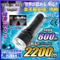 【11/7から順次出荷予定】 懐中電灯 LED懐中電灯 LEDライト 2200lm相当 ハンディライト FL-056 THE WORLDライト 世界の軍事用ライト fl-s028 【電池・充電器セット】