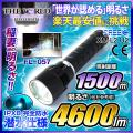 懐中電灯 LED懐中電灯 LEDライト 4600lm相当 ハンディライト FL-057 THE WORLDライト 世界の軍事用ライト fl-s029 【電池・充電器セット】