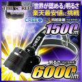 LED ヘッドライト LEDライト MAX6000LM(ルーメン)1灯LED 照射距離1500メートル HL-007 CREE社 THE WORLDヘッドライト fl-sh001