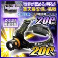 LED ヘッドライト LEDライト MAX200LM(ルーメン)1灯LED 照射距離200メートル HL-009 CREE社 THE WORLDヘッドライト fl-sh004 【本体のみ】
