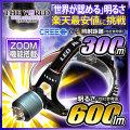 LED ヘッドライト LEDライト MAX600LM(ルーメン)1灯LED 照射距離250メートル HL-012 CREE社 THE WORLDヘッドライト fl-sh007 【本体のみ】