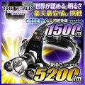 LED ヘッドライト LEDライト MAX5200LM(ルーメン) 照射距離1500メートル HL-013 CREE社 THE WORLDヘッドライト fl-sh008 【本体のみ】