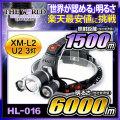 LED ヘッドライト LEDライト MAX6000LM(ルーメン)3灯LED 照射距離1500メートル HL-016 CREE社 THE WORLDヘッドライト fl-sh012 【本体のみ】