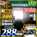 ランタン LEDランタン ハイパワーLEDランタン 明るさ300ルーメン 点灯時間最大288時間 IPX4 白色光 fl-sl001