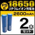 18650リチウムイオンバッテリー 2600mAh 2本セット PSE表示付 fl-st18650-2600-2s