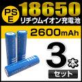 18650リチウムイオンバッテリー 2600mAh 3本セット PSE表示付 fl-st18650-2600-3s
