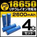 18650リチウムイオンバッテリー 2600mAh 4本セット PSE表示付 fl-st18650-2600-4s