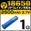 18650リチウムイオンバッテリー 2600mAh 1本セット PSE表示付 fl-st18650-2600