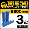 18650リチウムイオンバッテリー 2200mAh 3本セット PSE表示付 fl-st18650-2200_3s