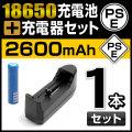 18650リチウムイオンバッテリー 2600mAh 1本 充電器付 fl-st2600-set01