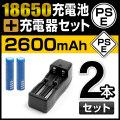 18650リチウムイオンバッテリー 2600mAh 2本 充電器付 fl-st2600-set02