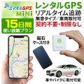 ミマモル GPS 追跡 小型 15日間 レンタルGPS 超小型タイプ GPS発信機 GPS追跡 GPS浮気調査 車両追跡 認知症 リアルタイム ジーピーエス